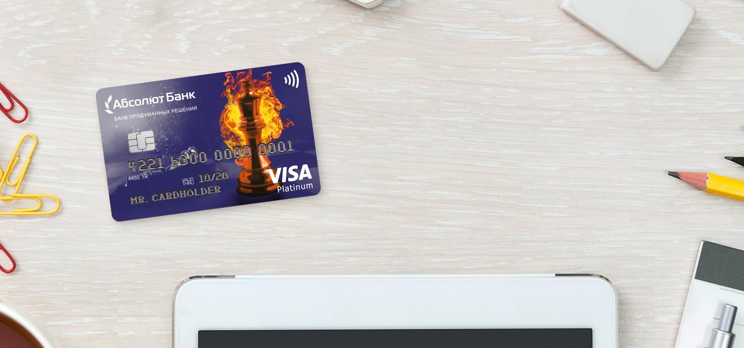 VISA Platinum «Абсолют банка»